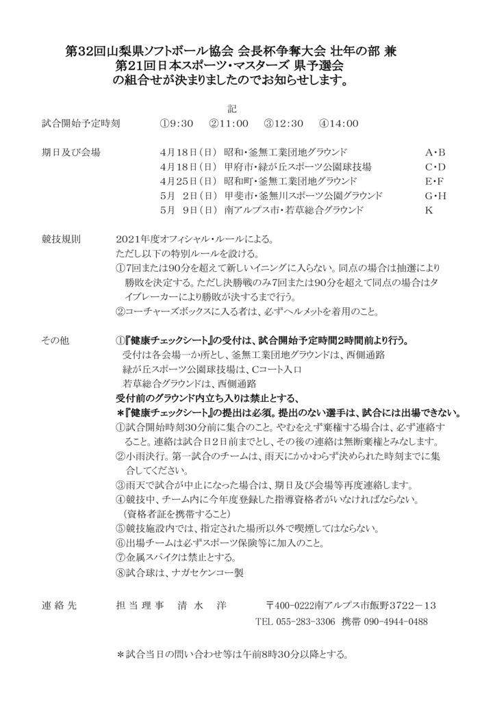 コピー組合せ(壮年・マスターズ)のサムネイル