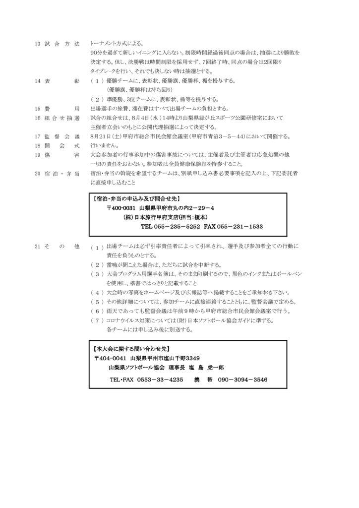 コピー大会要項修正版2のサムネイル