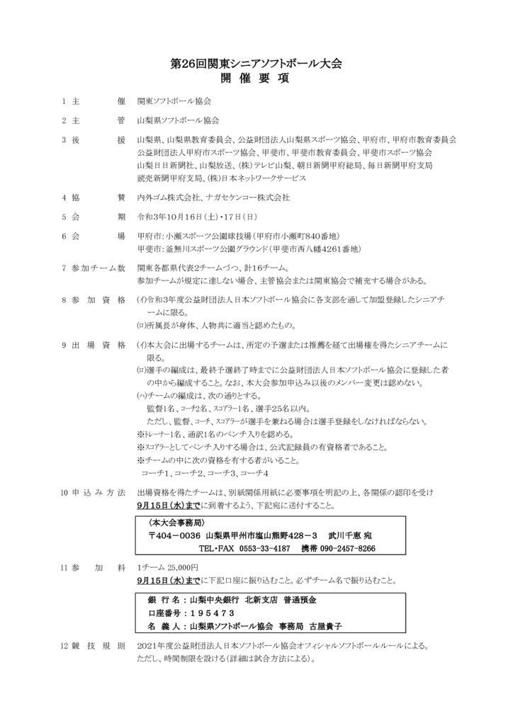 関東シニア大会要項のサムネイル