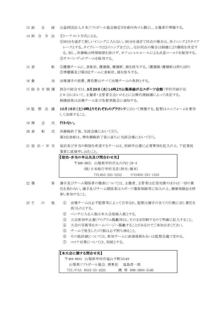 関東シニア要項2のサムネイル